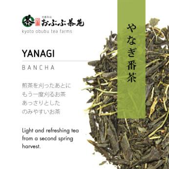 Bancha - Yanagi Bancha - Label