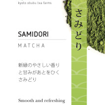 matcha-labels_samidori - Matcha